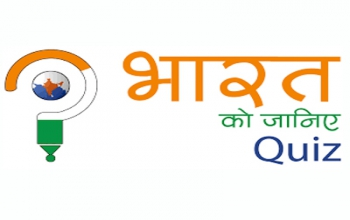 "2nd edition of ""bharat ko janiye"" quiz"