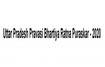 Uttar Pradesh Pravasi Bhartiya Ratna Puruskar - 2020