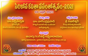 Consul General Dr. T.V. Nagendra Prasad was the chief guest at the 'Sirikona Kavitha Vasantotsavam' held virtually from US. The 'Sirikona Foundation' was established to promote Telugu language & literature. Former Vice Chancellor of Dravida University Prof. Gangishetty Laxminarayana and other founding members and language lovers were present on the occasion. Dr. Lakshmi Parvati, Chairperson of Telugu Academy, Andhra Pradesh, Founding members Shri Venu Asuri, Shri Sri Charan etc., participated and rendition of their Telugu poems was the highlight of the session. The passion and the effort of 'Sirikona' are highly appreciated.  #IndiaAt75  #telegu
